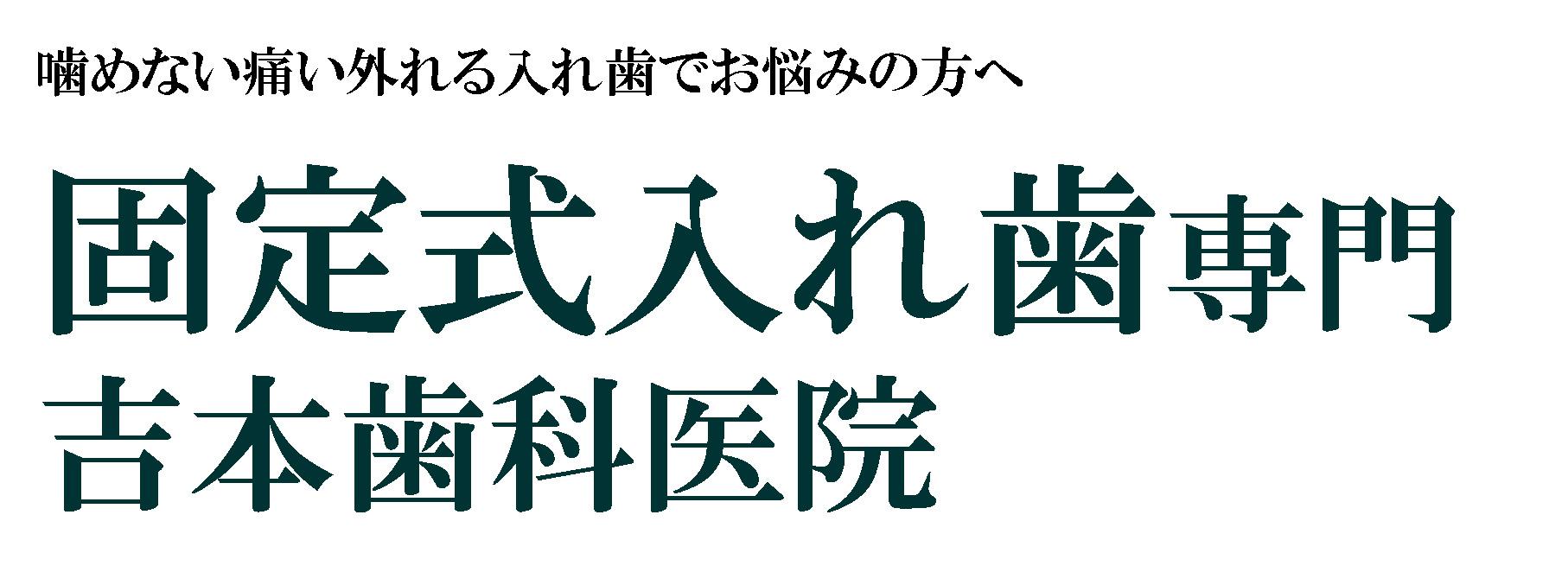 高知県で入れ歯でお悩み方へ|固定式総入れ歯専門の吉本歯科医院(香川県)|志国高知県から来院
