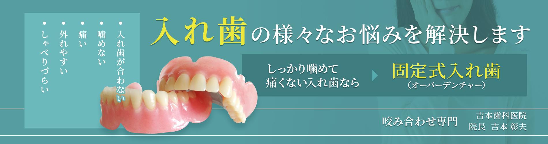 高知県で入れ歯でお悩みなら咬み合わせ専門の吉本歯科医院