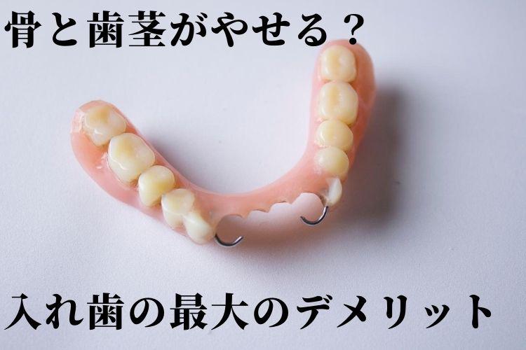 入れ歯で噛むと痛い