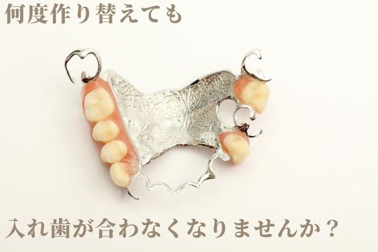 入れ歯が合わなくなる原因